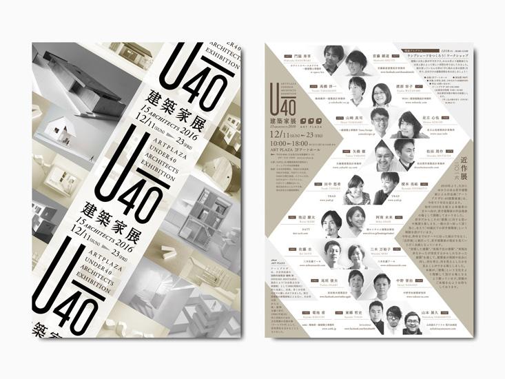 u40-2016_13