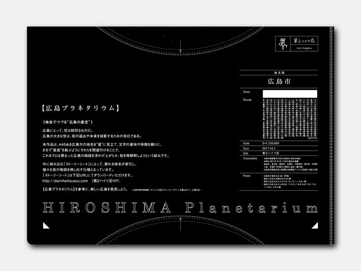 HIROSHIMAPlanetarium_46
